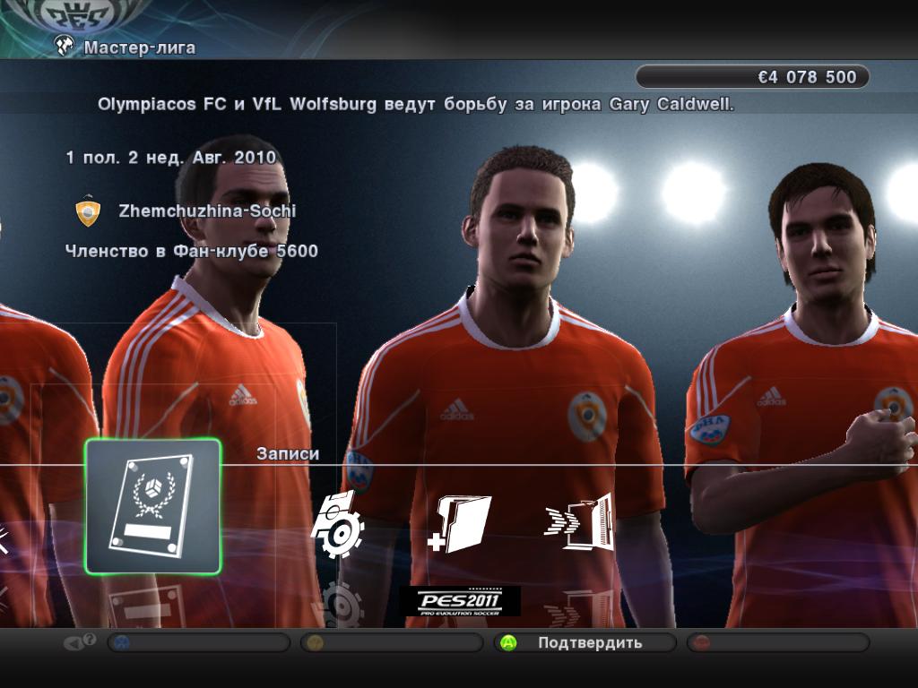 5.1, 5.2, 5.3, PSD Skills и Чемпионшип (Pro Evolution Soccer 2011) 5.0 R