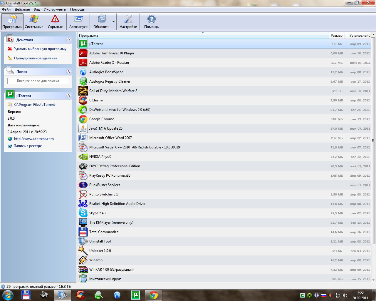 Uninstall Tool 2.9.7 build 5118 RePack by Captain Evidence + Portable.