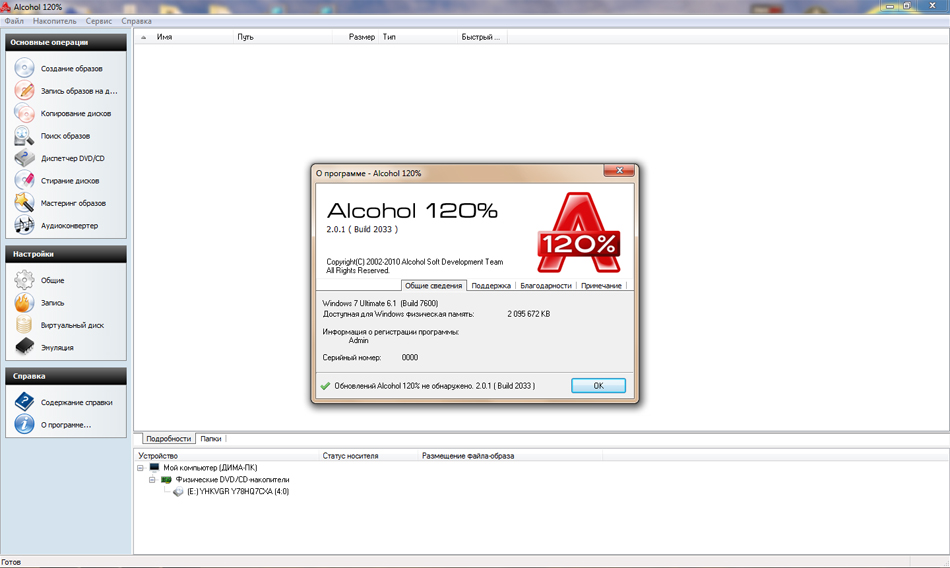 Скачать серийный для alcohol 120 бесплатно.