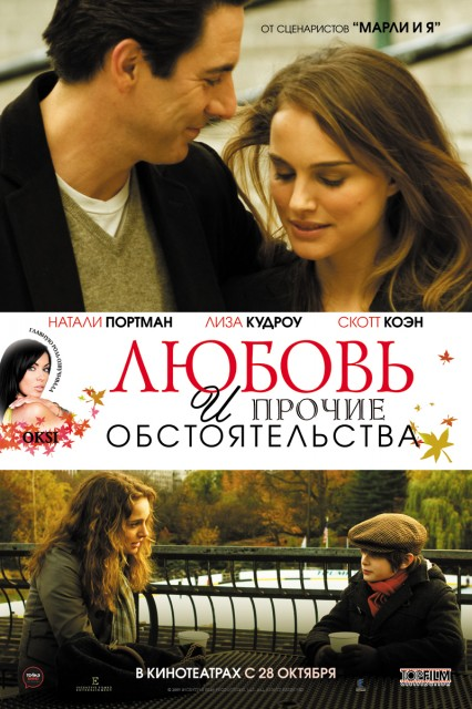 ������ � ������ �������������� / Love and Other Impossible Pursuits (2009) BDRip 720p
