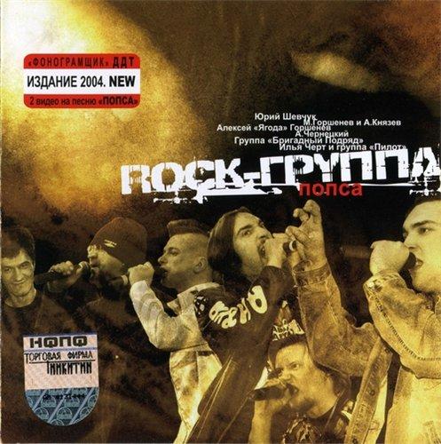 111 рок группа попса переиздание 2004