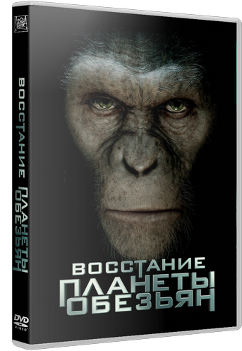 ��������� ������� ������� / Rise of the Planet of the Apes (2011) DVD5