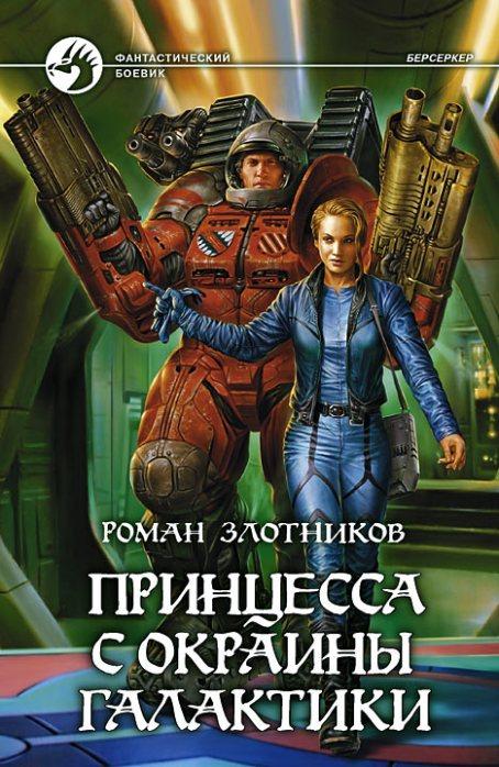 Принцесса с окраины галактики , автор Злотников Р.В. , издатель Альфа