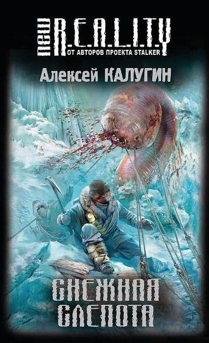 "Алексей Калугин ""Снежная слепота"" 2013 МР3 RUS"