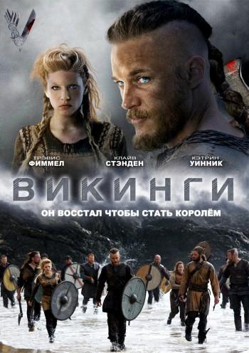 Торрент викинги сезон 2.