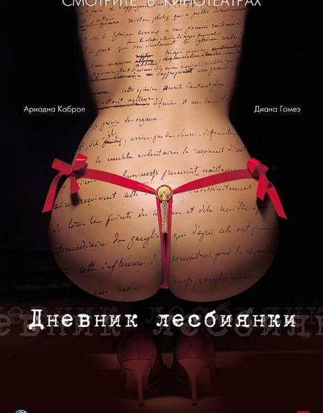 Дневник лесбиянки (2009). wpid dnevnik lesbiyanki 2009 i 1 Дневник лесбиянк
