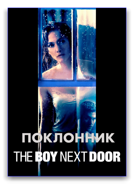 BENDOL-XR- The Boy Next Door FULL ONLINE MoviE 2015