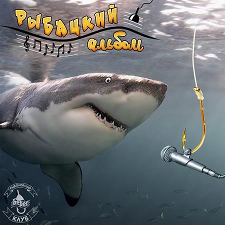 музыка для рыбалки слушать