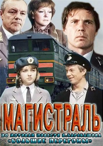 Магистраль 1983   фильмы
