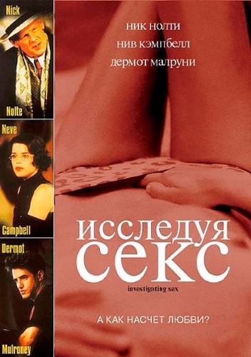 Фильм исследуя секс с тилем швайгером
