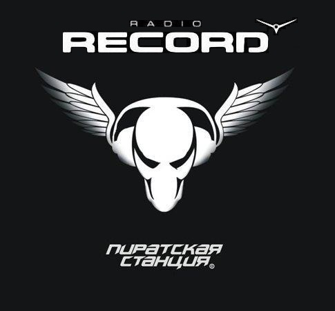радио рекорд запись эфира